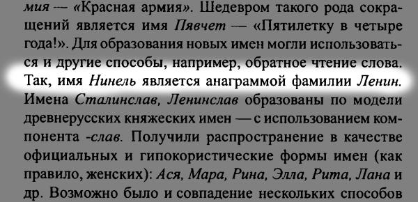 Нинель - Ленин