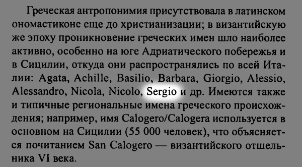 Sergio - грек?
