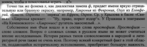 Олух == Елевферий