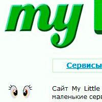Сайт mylittleservices.ru 30 января 2016 года